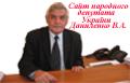 Сайт народного депутата України Даниленко В.А.